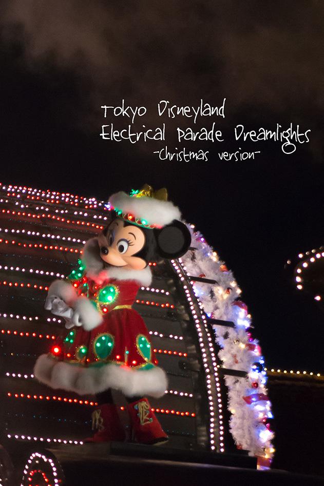 エレクトリカルパレード/クリスマスバージョンミニー1