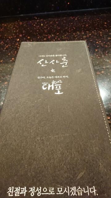 tokyuosushi005.jpg