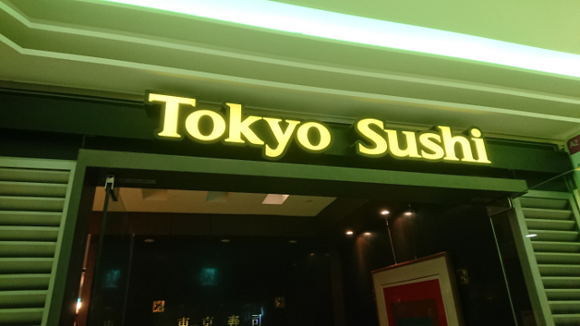 tokyuosushi014.jpg