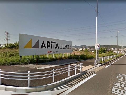 アピタ出店予定地の看板