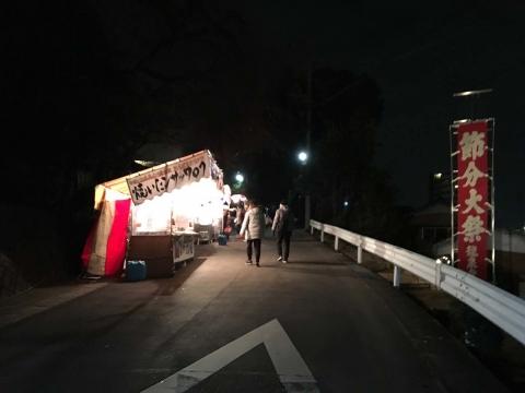 龍泉寺2018年節分前夜祭(1)