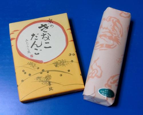 京都のお土産、その2ね。
