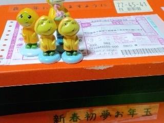 オレンジ色の新春初夢お年玉BOX!