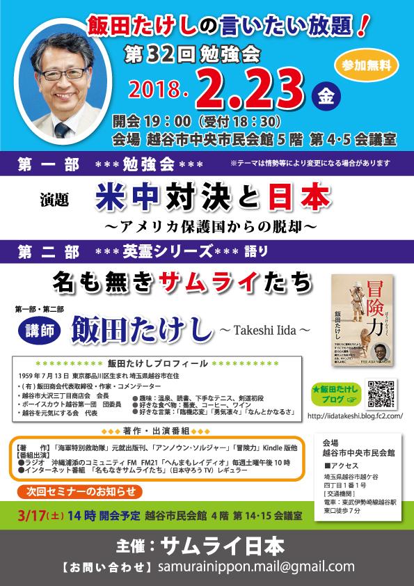 第32回飯田勉強会20180223