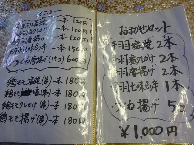 いってんばり9 (2)
