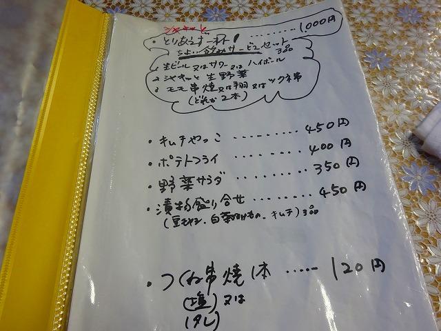 いってんばり9 (3)