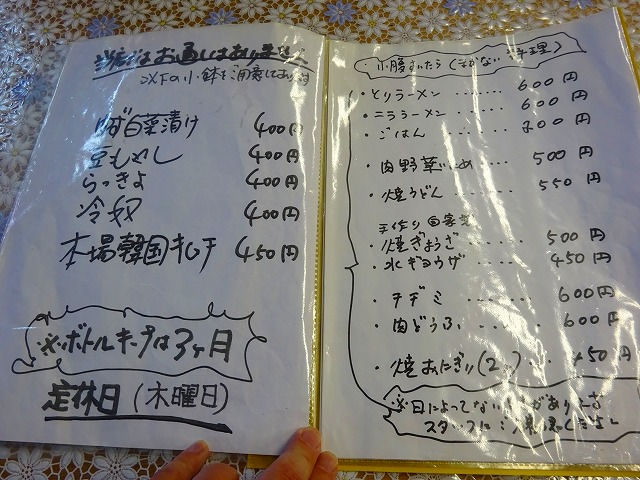 いってんばり9 (4)