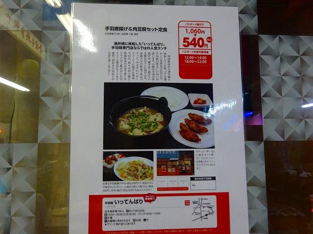 いってんばり9 (5)