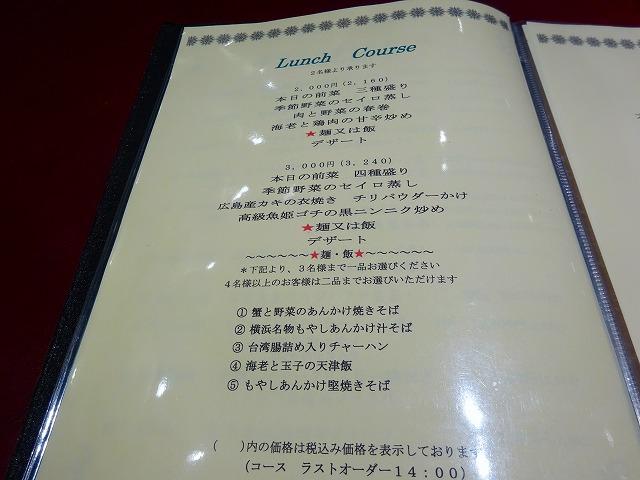 知味斎 (2)