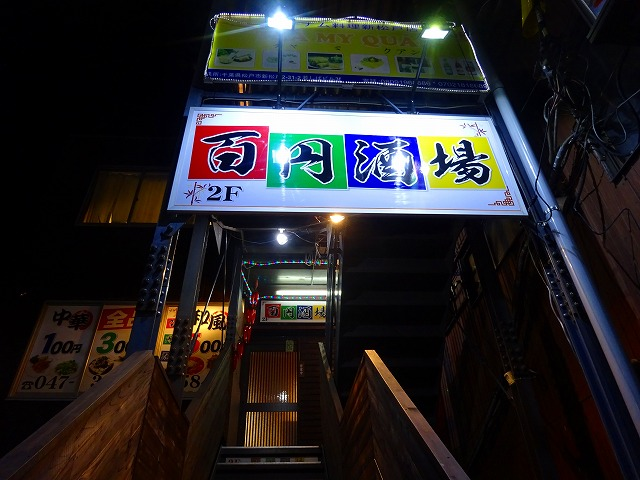 百円酒場 (1)