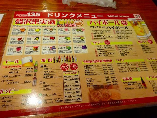 百円酒場 (4)