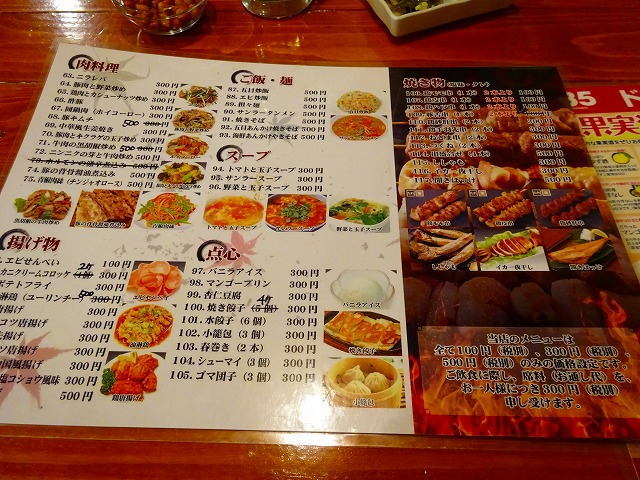 百円酒場 (6)