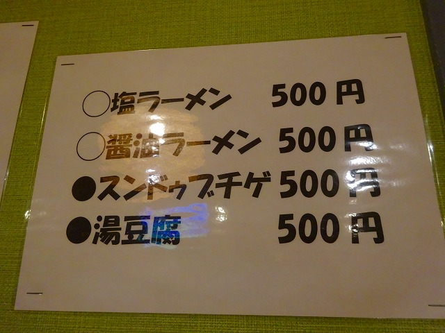 百円酒場 (9)