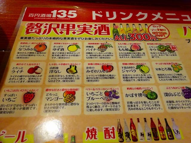 百円酒場 (11)