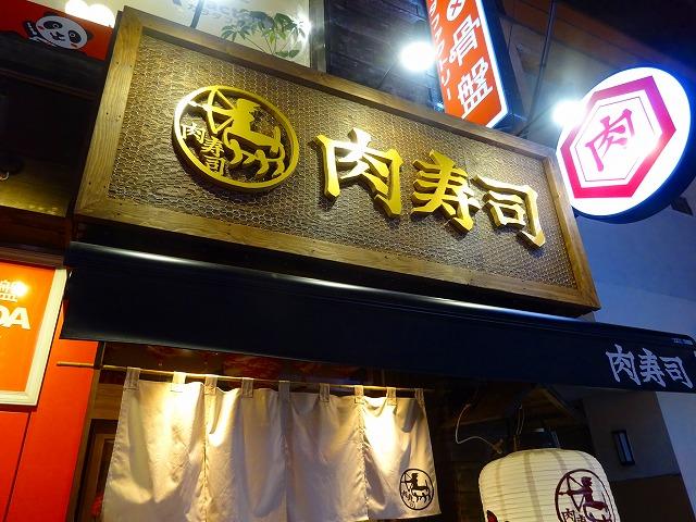 肉寿司 学芸大学店 (1)