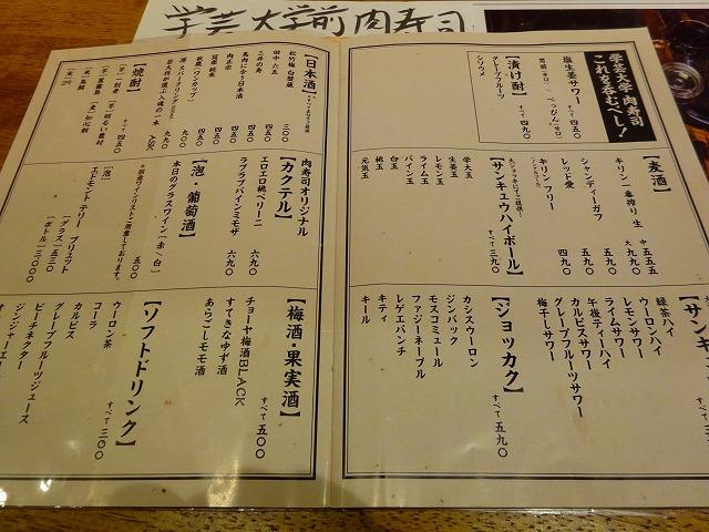 肉寿司 学芸大学店 (2)