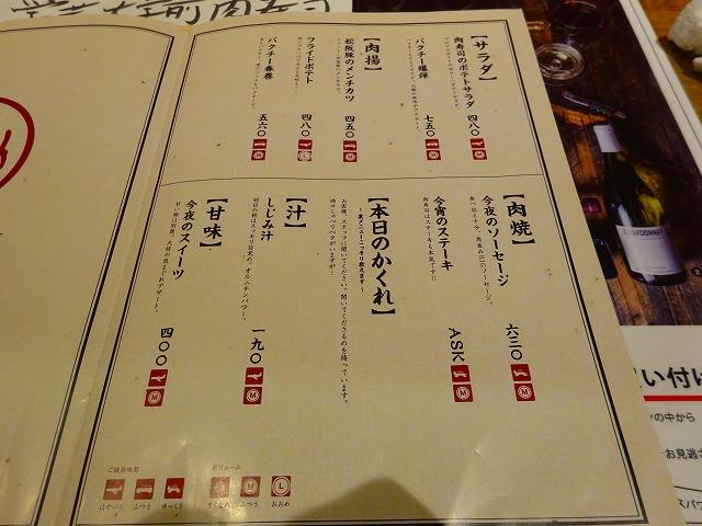 肉寿司 学芸大学店 (3)
