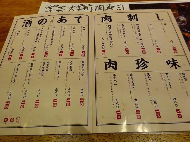 肉寿司 学芸大学店 (4)