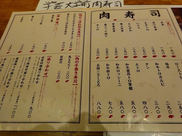 肉寿司 学芸大学店 (5)