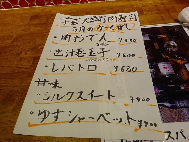 肉寿司 学芸大学店 (6)