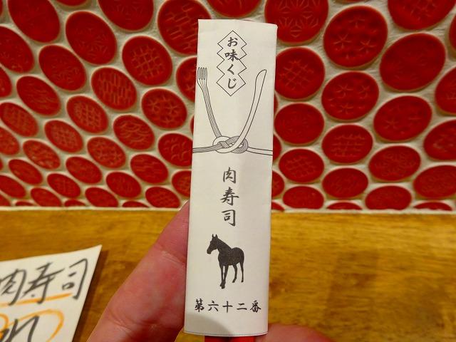 肉寿司 学芸大学店 (7)