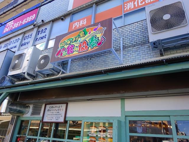 日本列島パン食い協奏 (1)