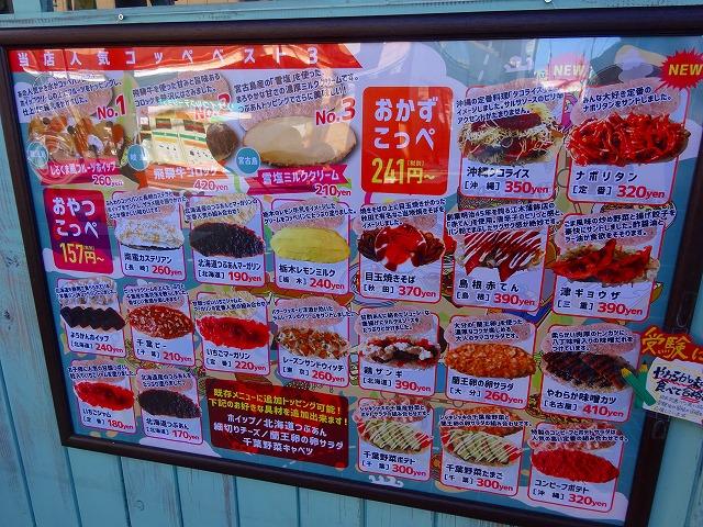 日本列島パン食い協奏 (2)