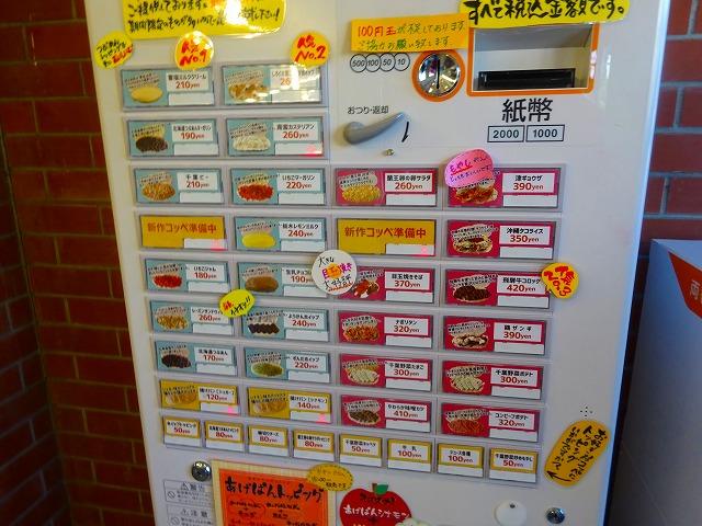 日本列島パン食い協奏 (4)