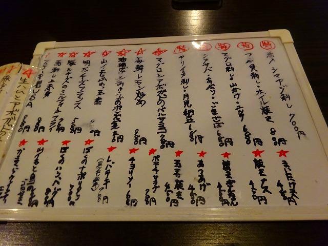 いっぽ7 (2)