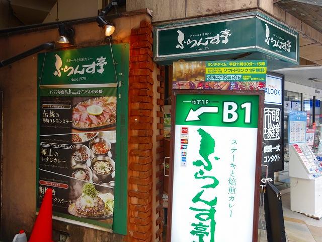 ふらんす亭横浜に西口点 (1)