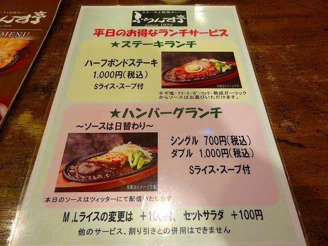 ふらんす亭横浜に西口点 (2)