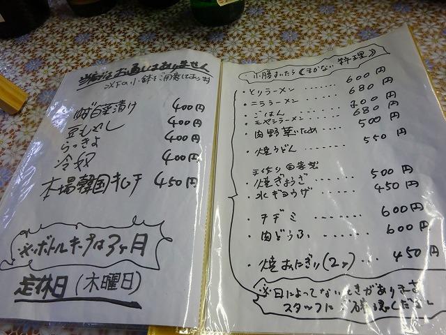 いってんばり10 (3)