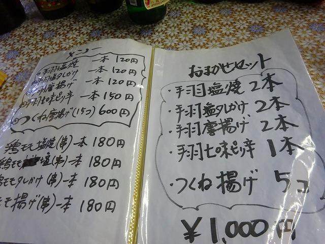 いってんばり10 (4)