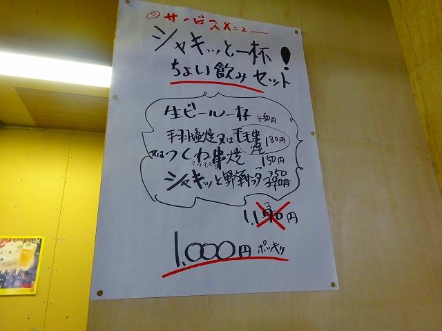 いってんばり10 (5)