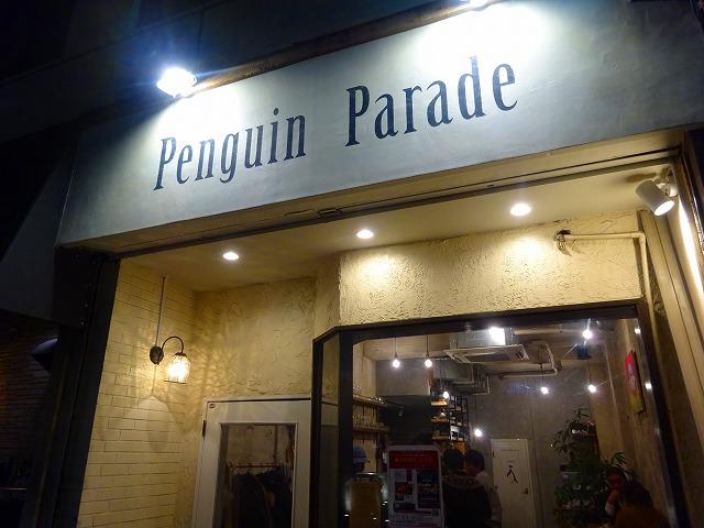 ペンギンパレード3 (1)