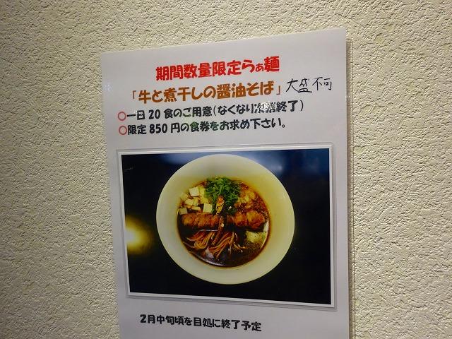 味噌専門 マタドール3 (3)