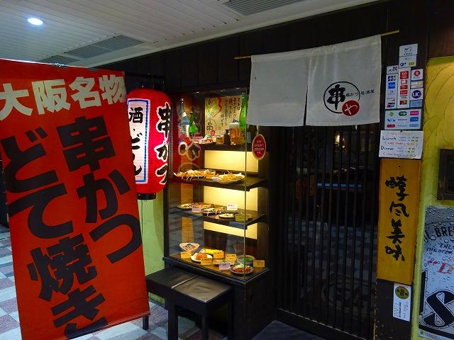 串や 新大阪 (1)