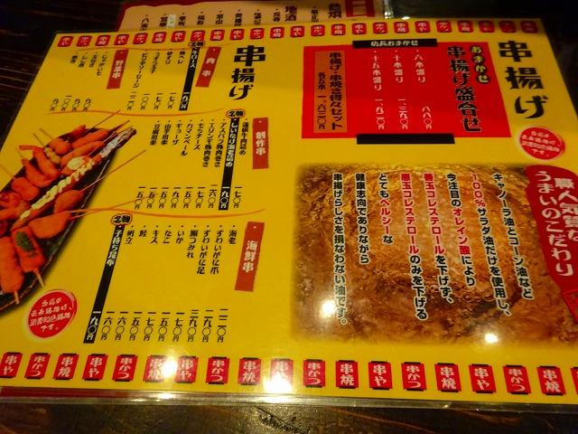 串や 新大阪 (4)