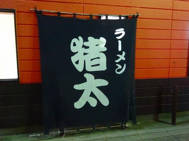 せんじゅ猪太7 (1)