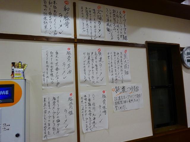 せんじゅ猪太7 (3)