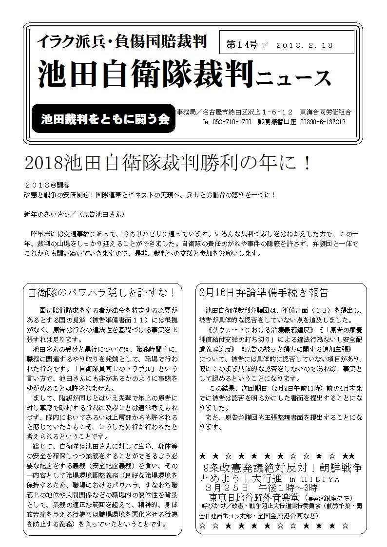 池田裁判ニュース14
