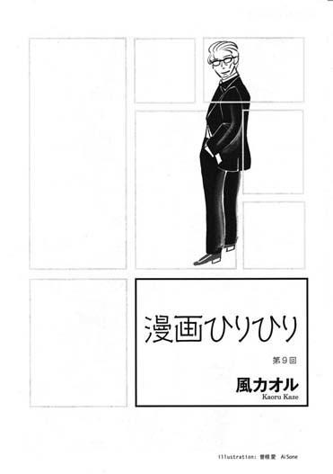 漫画ひりひり第9回