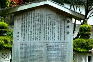 171108saimyoji-jingoji-(5).jpg