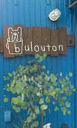 ブルトン (3)
