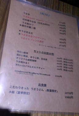 うさぎやカフェ (5 )