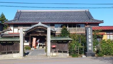 板倉御朱印巡り (5)
