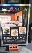 北蔵カフェ ひがの (4)