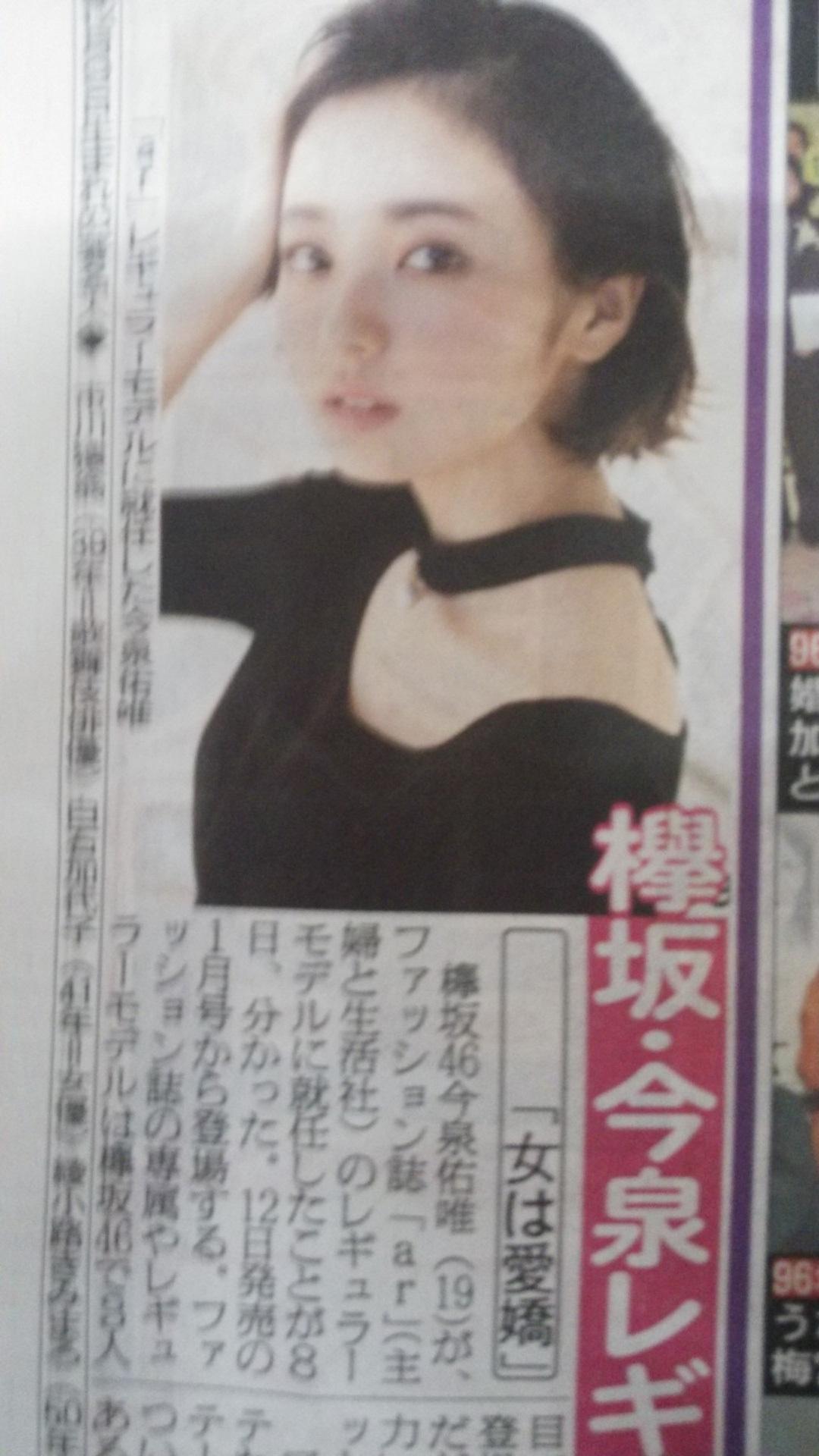 欅坂46今泉佑唯が『ar』のレギュラーモデルに2