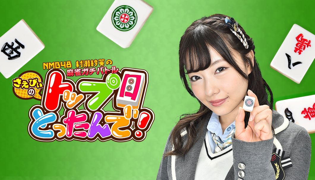 NMB48村瀬紗英の麻雀ガチバトル!さえぴぃのトップ目とったんで!