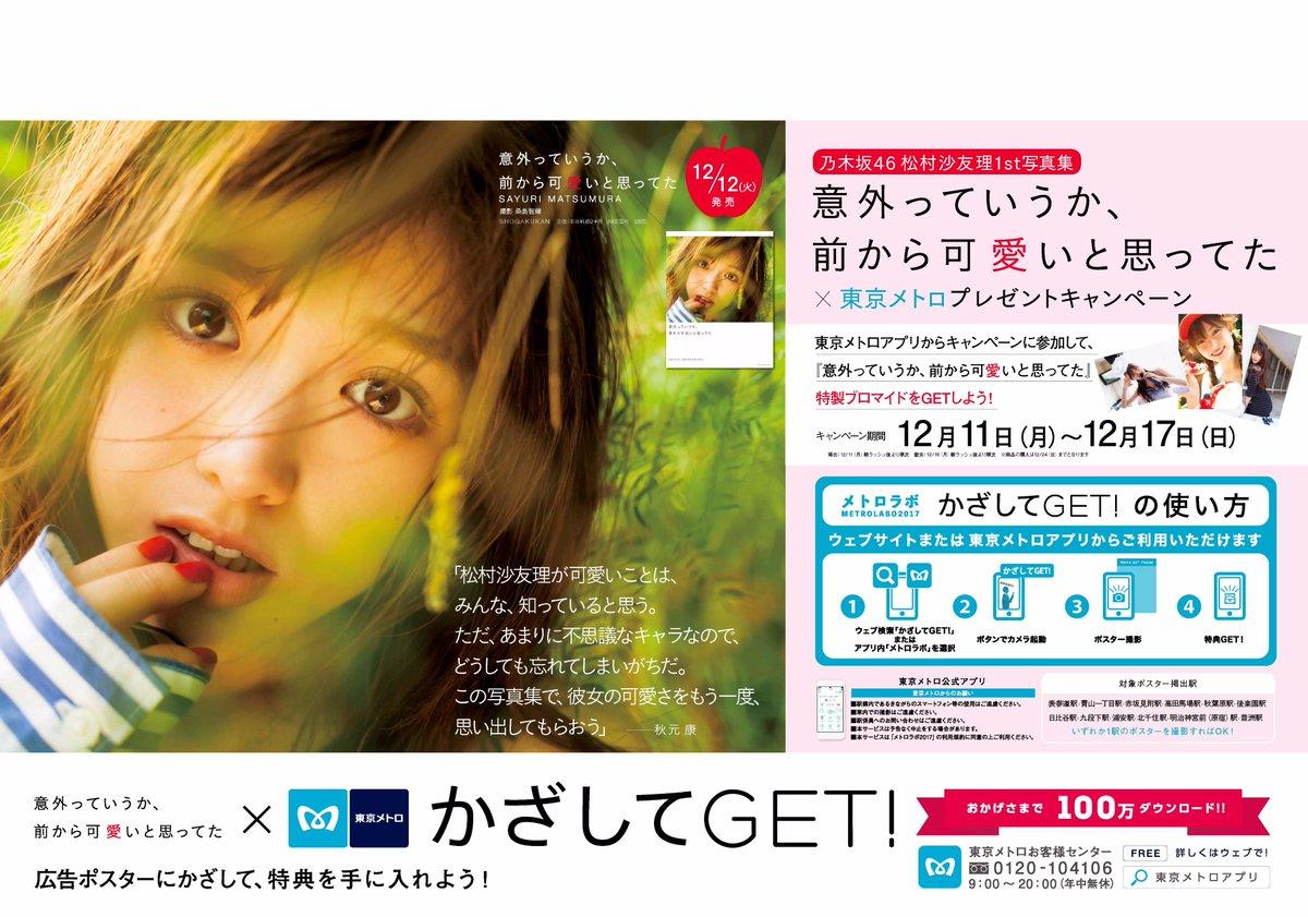 乃木坂46松村沙友理1st写真集『意外っていうか、前から可愛いと思ってた』×東京メロとプレゼントキャンペーン